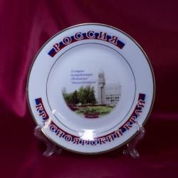 Подарочная тарелка №2